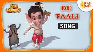 गणेश चतुर्थी 2019 : Bal Ganesh De Tali De Tali