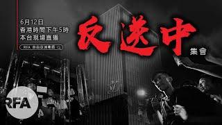 【RFA 現場直播 】612香港「反送中」  包圍立法會/「反送中」集會爆發大衝突 警定性「騷亂」催淚彈橡膠子彈齊發