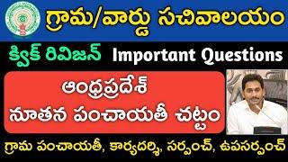 ఆంధ్రప్రదేశ్ నూతన పంచాయతీ చట్టం 1994 | Important Questions for AP Grama/Ward Sachivalayam Jobs 2020