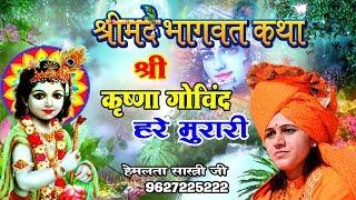 श्रीमद भागवत कथा !! Shri Krishna Govind Hare Murari !! Hemlata Shastri | 9627225222