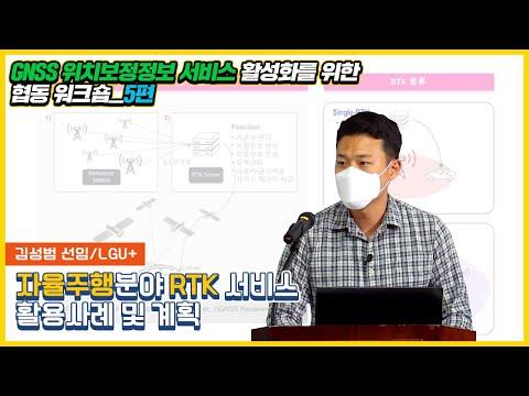 GNSS 위치보정정보 서비스 활성화를 위한 협동 워크숍_5편