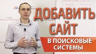 Как добавить сайт в поисковые системы Яндекс и Google — Максим Набиуллин