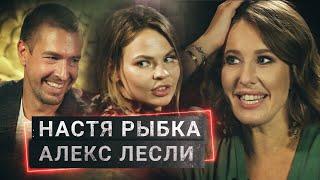 РЫБКА становится светской девой, а ЛЕСЛИ палит телезвезду | ОСТОРОЖНО, СОБЧАК