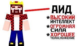 ИСПЫТАНИЯ АИДА В МАЙНКРАФТ