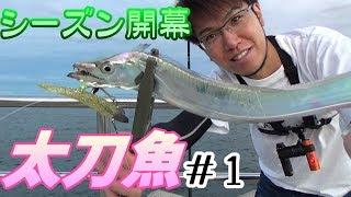 タチウオ開幕!ルアーをローテーションして釣果up!!【太刀魚ワインド】