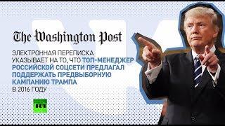 Мастера неподтверждённых «сенсаций»: американские СМИ обвиняют штаб Трампа в сговоре с «ВКонтакте»