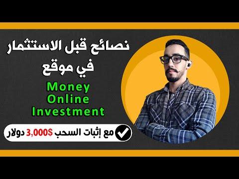 نصائح مهمة قبل الاستثمار في موقع Money Online Investment مع إثبات السحب 3.000 دولار