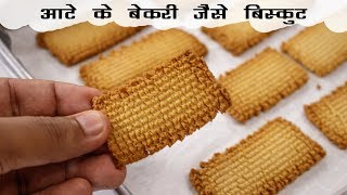 कूकर में आटा बिस्कुट - हलके और कुरकुरे atta biscuits recipe eggless without oven - cookingshooking