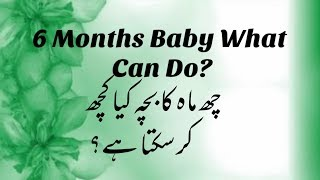 6 Months Baby What Can Do?||Development Stages Of Baby||Monthly Growth N Skills
