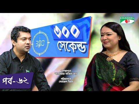 ৩০০ সেকেন্ড | Shahriar Nazim Joy | Rumeen Farhana | Celebrity Show | EP 62 | Channel i TV