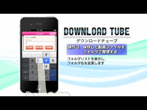 Video of Download Tube ダウンロードチューブ