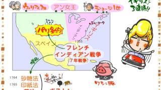 世界史3章5話「アメリカ独立戦争」byWEB玉塾
