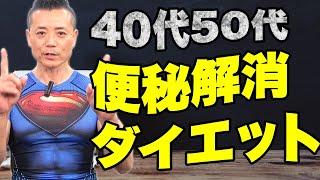 【効果倍増】ダイエット+便秘予防で腸活ダイエット!!(40代50代)