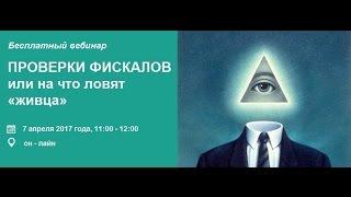 Налоговые проверки 2017 Украина. Андрей Тамошюнас.