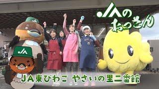 お惣菜&シフォンケーキがオススメ! JA東びわこ【JAのおっさん】