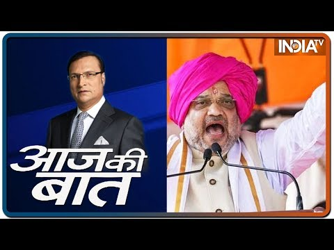 Aaj Ki Baat with Rajat Sharma | October 9, 2019