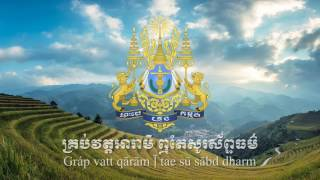 National Anthem of Cambodia | Nokor Reach | HD 1080p