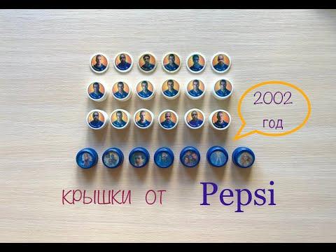 Крышки с футболистами из детства от ПЕПСИ 2002 год