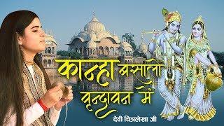 कान्हा बसालो वृन्दावन में , Kanha Bsalo vrindavan me , देवी चित्रलेखा जी