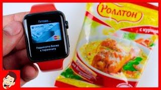 Apple Pay: покупаем доширак с Apple Watch