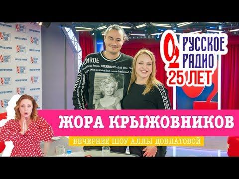 Жора Крыжовников  в Вечернем шоу с Аллой Довлатовой