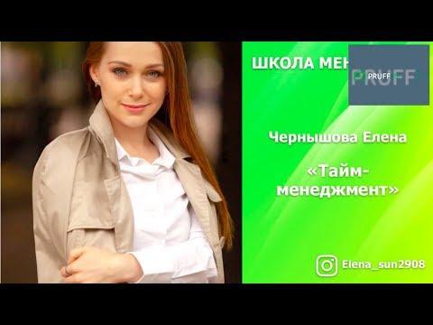 Тайм менеджмент. Школа менеджера. 7-й урок. Елена Чернышова