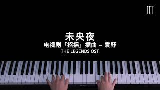 袁野 – 未央夜 钢琴抒情版「招摇」插曲 The Legends OST Piano Cover