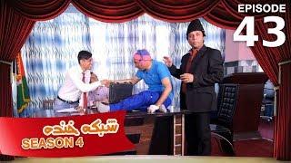 Shabake Khanda - S4 - Episode 43