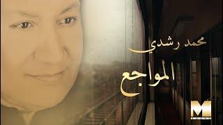 اغاني طرب MP3 Mohamed Roshdy - El Mawagaa (Audio) | محمد رشدى - المواجع تحميل MP3