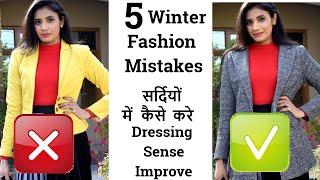 5 Winter Fashion Mistakes to avoid | Dressing Sense को Improve कैसे करे Winter Fashion Tips Aanchal