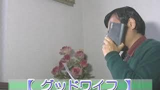 mqdefault - グッドワイフ:放談!その1 @ 「テレビ番組を斬る!」