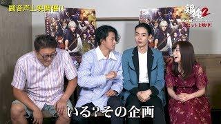 小栗旬「いる?その企画」に橋本環奈&福田監督が爆笑!映画「銀魂2」特別映像が公開