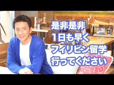 俳優・保阪尚希さんとCEBU21日名子の対談 - 編集版