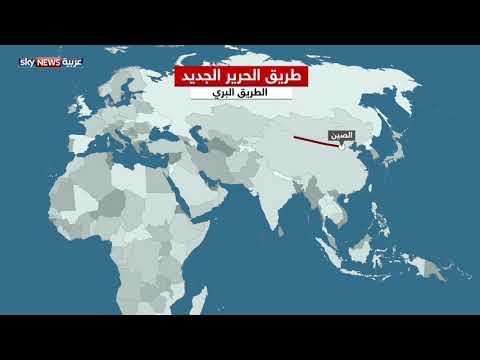 العرب اليوم - شاهد: الإمارات محطة شرق أوسطية مهمة في طريق الحرير البحري