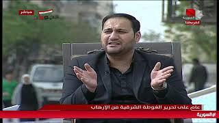 تغطية خاصة –  الذكرى السنوية الأولى لتحرير الغوطة 14.04.2019