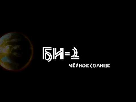 БИ2 - Чёрное солнце [noOfficial Music Video]