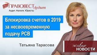 Блокировка счетов в 2019 за несвоевременную сдачу РСВ