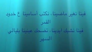 تحميل اغاني Feena naghyer- Maya diab ft Baha sultan - فينا نغير MP3