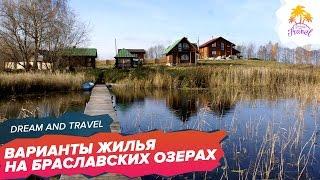 Белоруссия рыболовные базы
