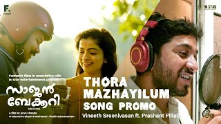 Saajan Bakery Since 1962 | Thora Mazhayilum Song Promo Ft Vineeth Sreenivasan | Prashant Pillai