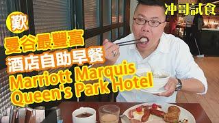 曼谷一間自助餐好豐富的五星酒店