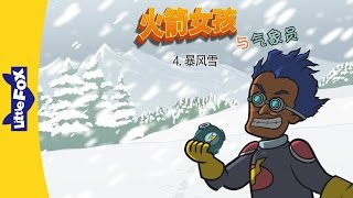 Rocket Girl Vs. Weatherman 4: The Blizzard (火箭女孩与气象员 4:暴风雪) | Level 4 | Chinese | By Little Fox