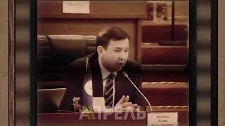 Какие депутаты одобрили китайский грант на реконструкцию ТЭЦ? \\ 17.06.2018 \\ Апрель ТВ