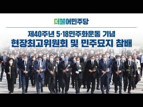 제40주년 5·18민주화운동 기념 더불어민주당 현장최고위원회 및 민주묘지 참배