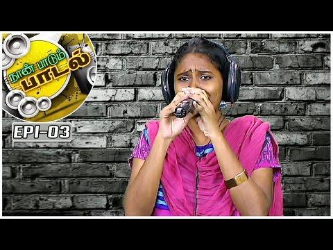 Anal-Mele-Panithuli-Song-Naan-Paadum-Paadal-3--Platform-for-new-talents-Kalaignar-TV