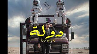(Official Music Video)| Clip Dawla -3enba | كليب (دولة) عنبه | توزيع كولبيكس تحميل MP3