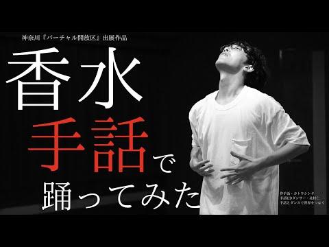 【UDE JAPAN TV】北村仁が香水を手話で踊ってみた【神奈川「バーチャル開放区」】の画像