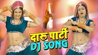 2019 Party Song || दारू पार्टी : Daru Party || Rajasthani DJ Song 2019 || HD VIdeo