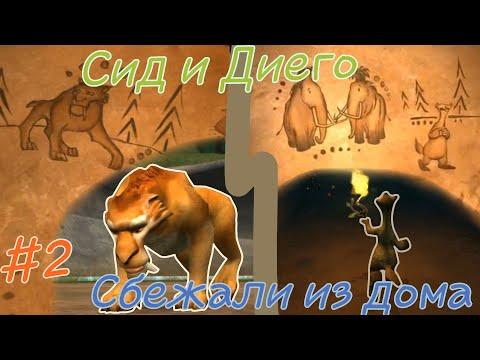 Леднниковый Период 3: Эра Динозавров| игра) прохождение) #2 Сид и Диего сбежали из дома