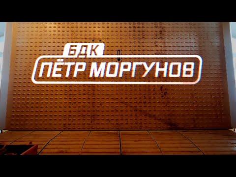 Военная приемка. БДК «Петр Моргунов»